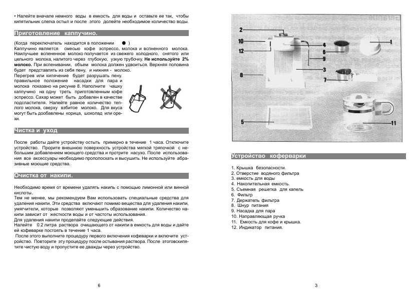 Clatronic es 2084 инструкция
