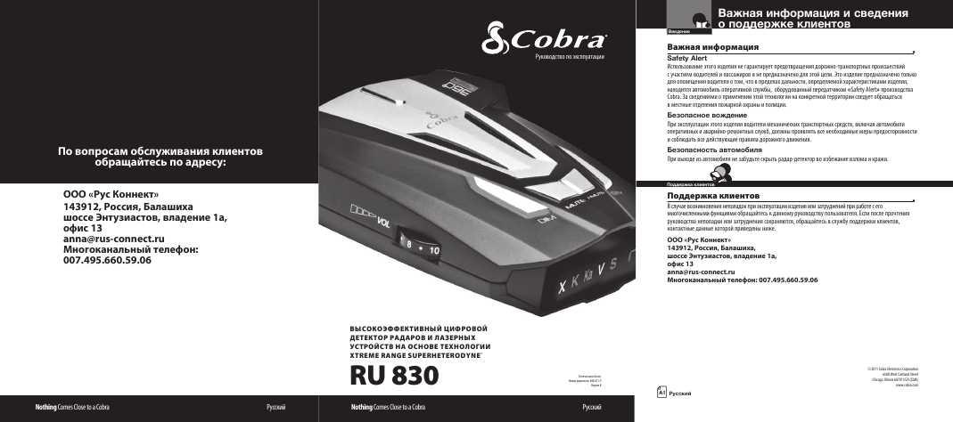 Инструкция На Антирадар Cobra-Rsa-300