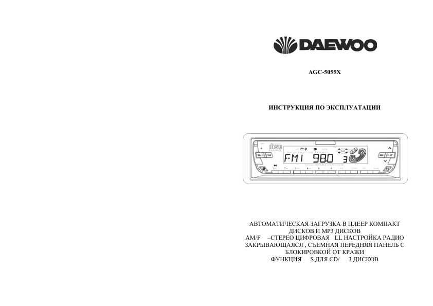 Daewoo Agc-5055x инструкция - фото 4