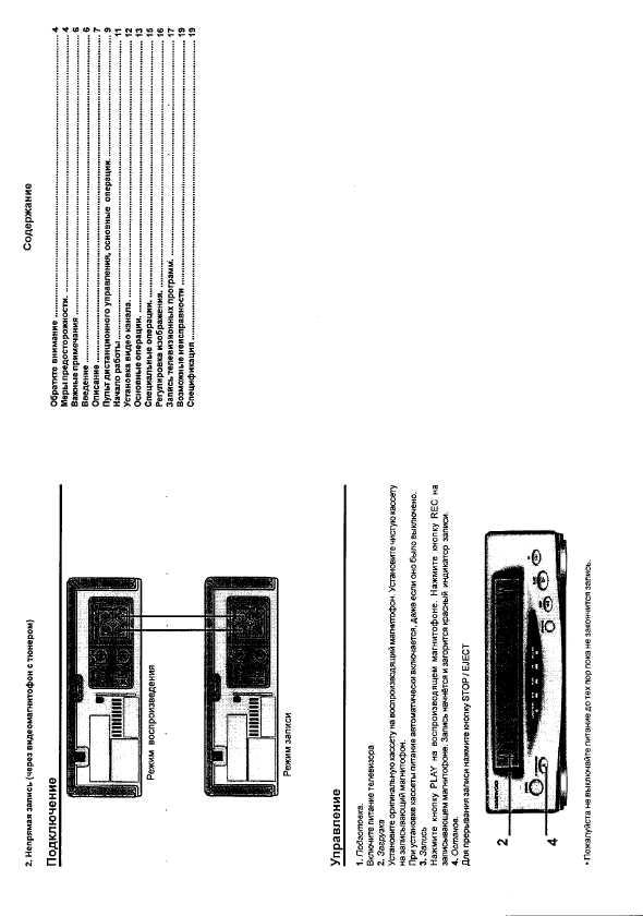 Инструкция Daewoo DV-K10W