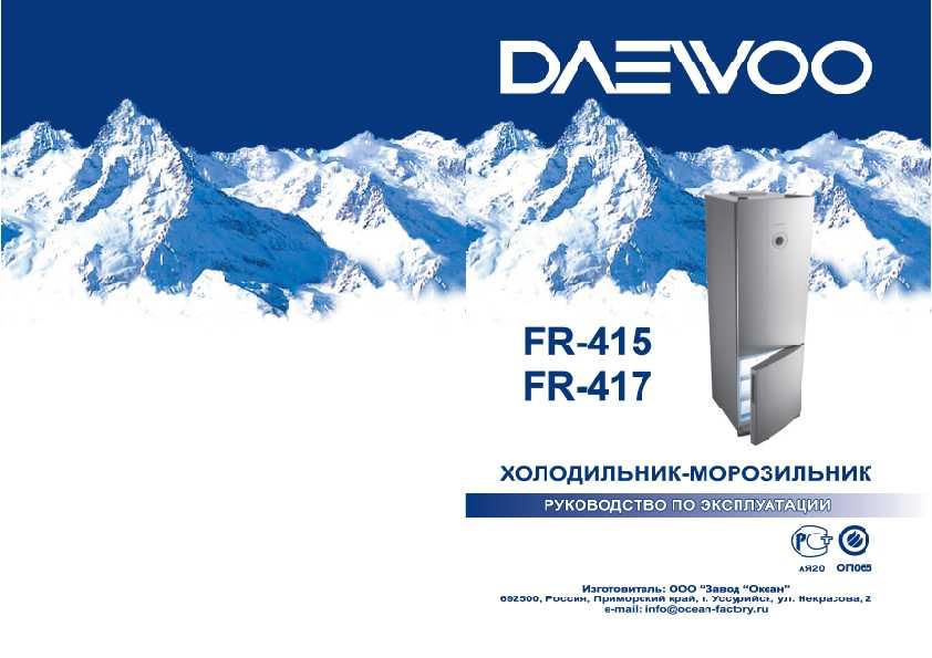 Daewoo - Инструкция.ру