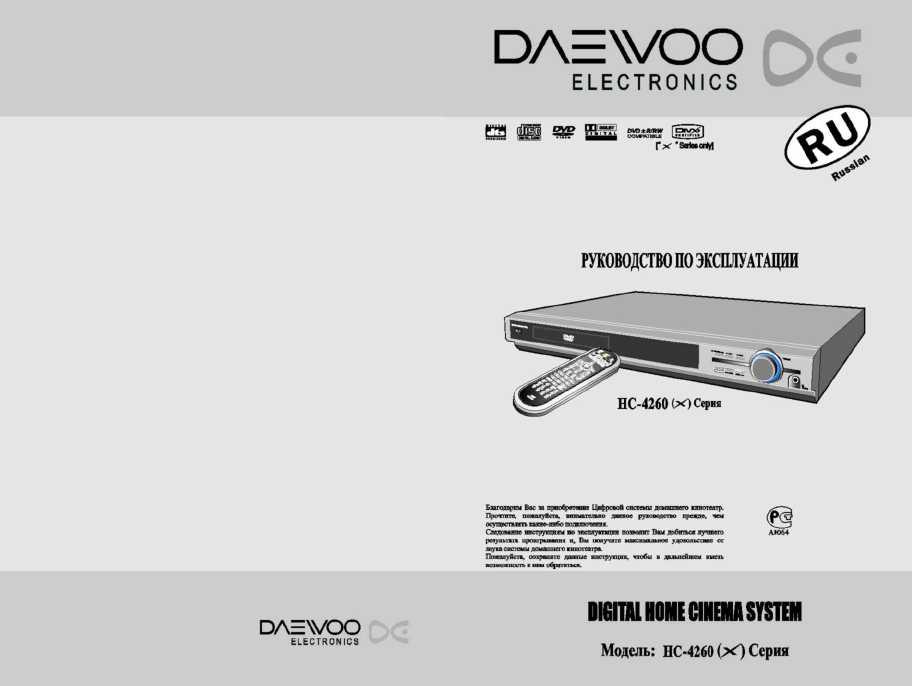 Daewoo Hc - 4260X
