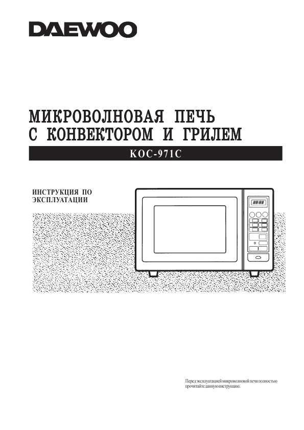 Микроволновая печь даеwоо коц 960п инструкция на