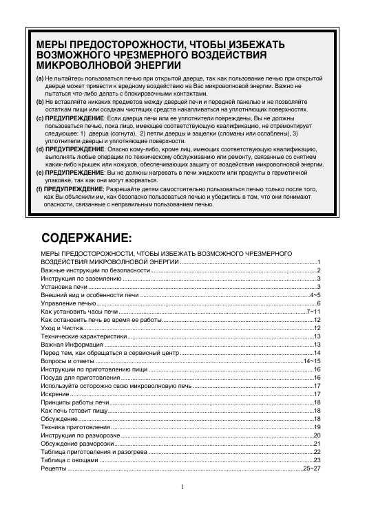 скачать инструкцию по эксплуатации свч-печи daewoo кос-960р