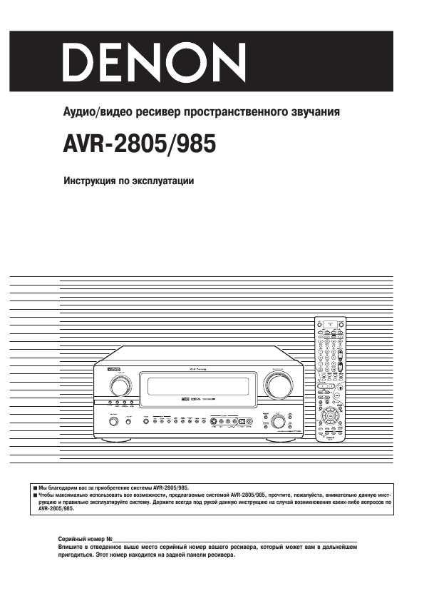 avr 2805  u0418 u043d u0441 u0442 u0440 u0443 u043a u0446 u0438 u044f znaniytutannomis denon avr 2805 manual pdf denon avr 2805 receiver review