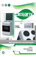 Электроплита desany electra 5003 чистка индукционной плиты ёййовти