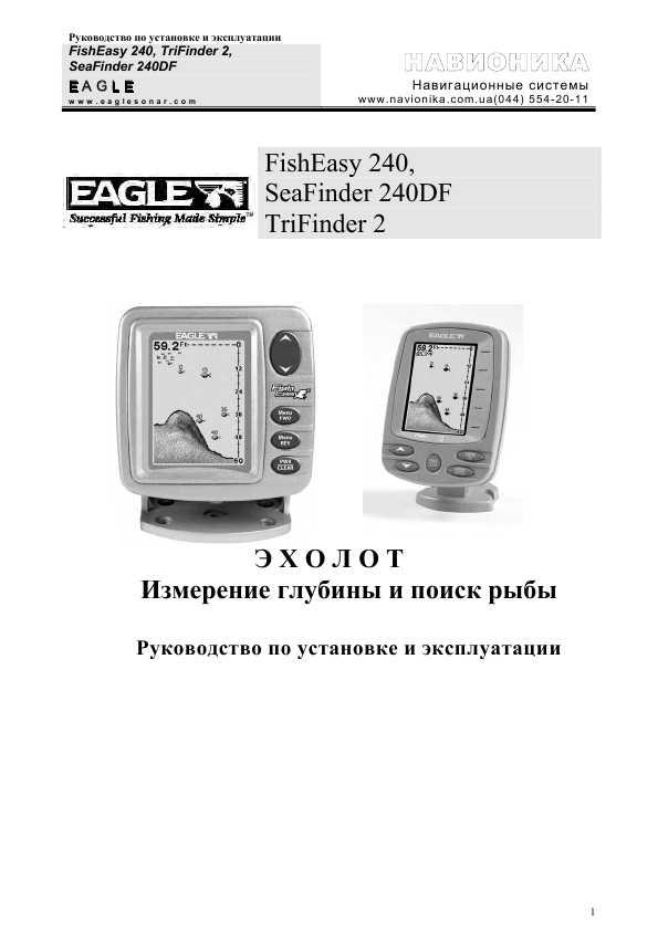 Инструкция Эхолота Eagle Fish Mark 480