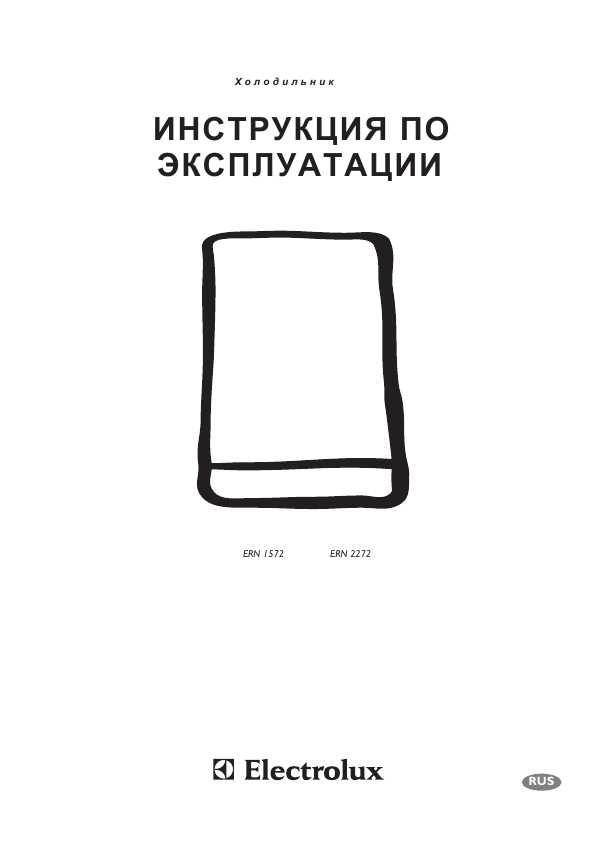 Инструкция по эксплуатации холодильника electrolux erb39300x8