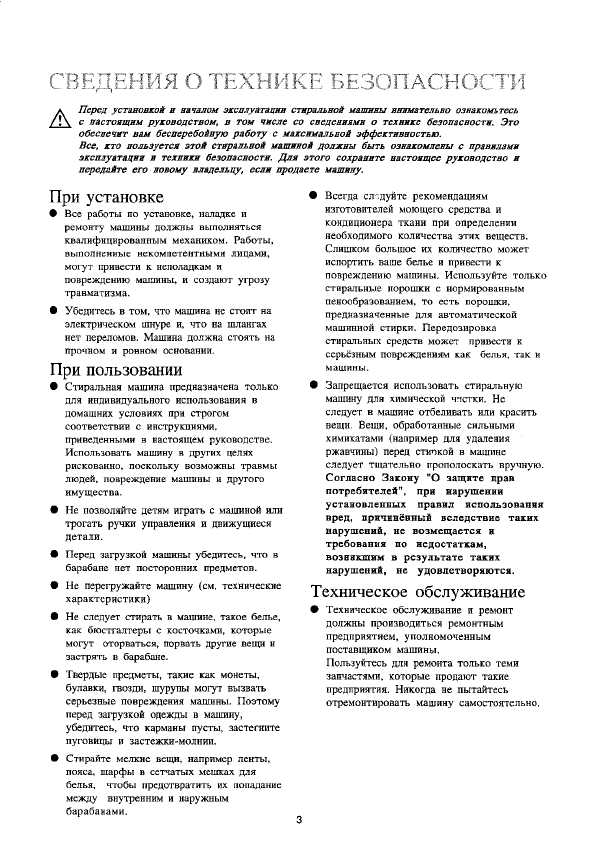 electrolux ew1010f инструкция pdf