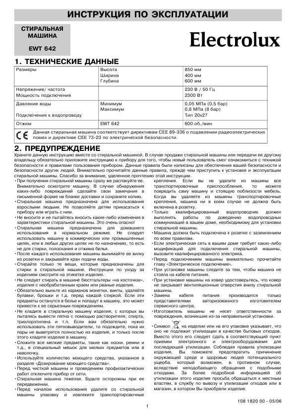 Инструкция Electrolux Ewt 1010