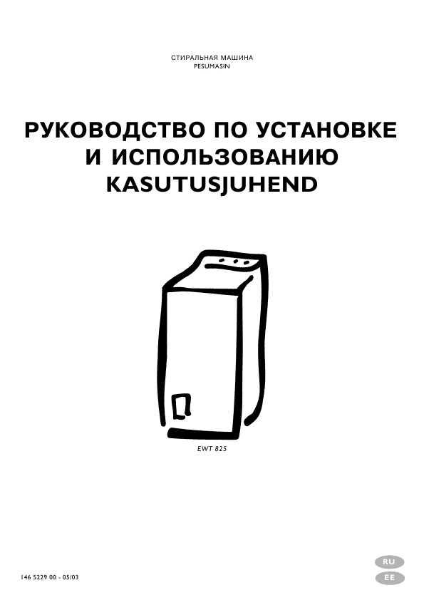 Инструкция Electrolux EWT-825