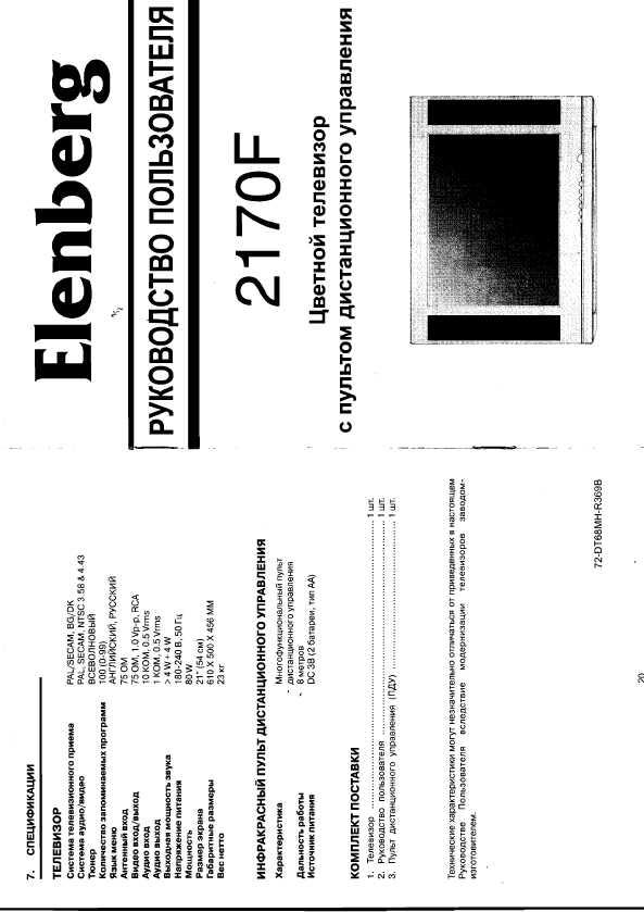 инструкция elenberg 2170f