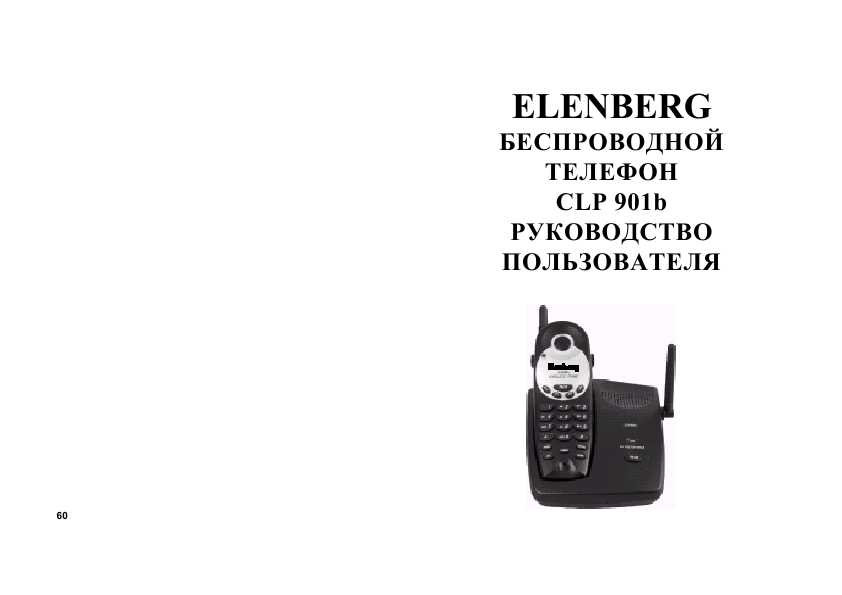 Инструкция телефон elenberg