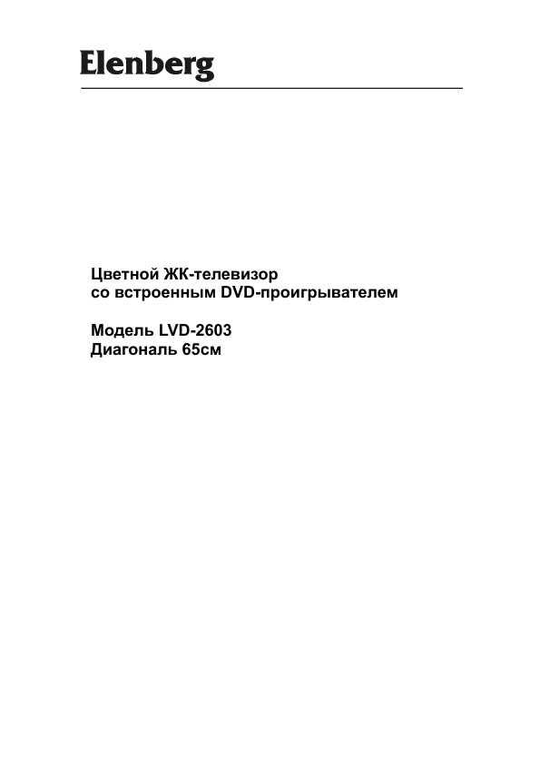 инструкция на elenberg 2603