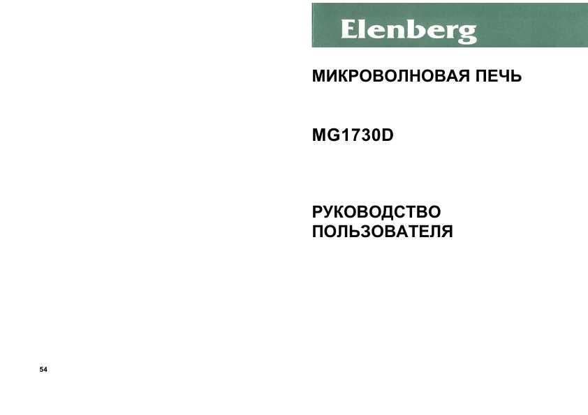 elenberg mg 1730d инструкция
