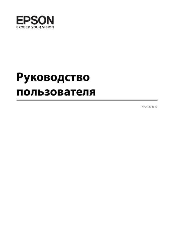 инструкция по эксплуатации мфу epson l210
