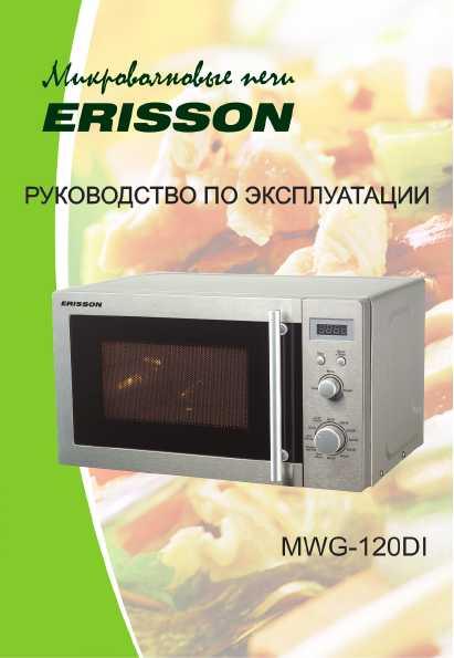 erisson инструкция по