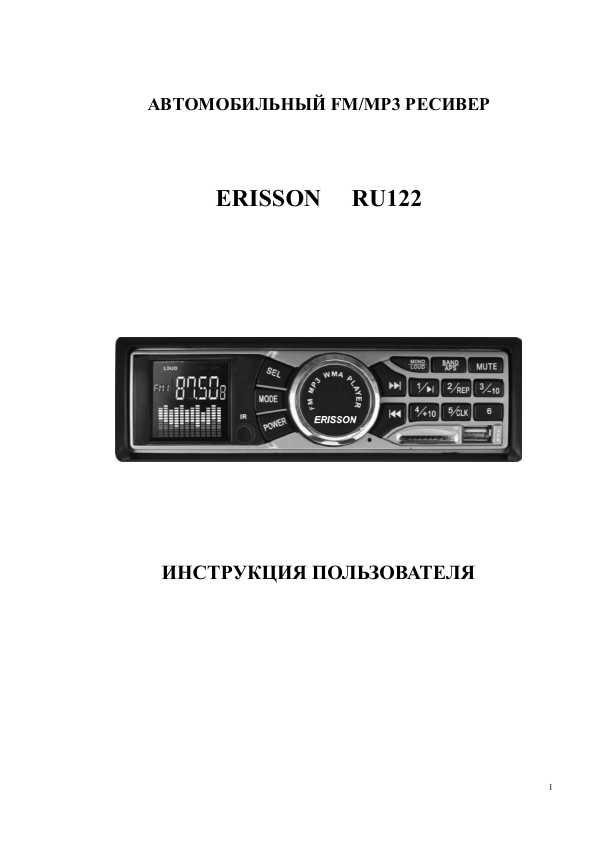 erisson 2105 инструкция