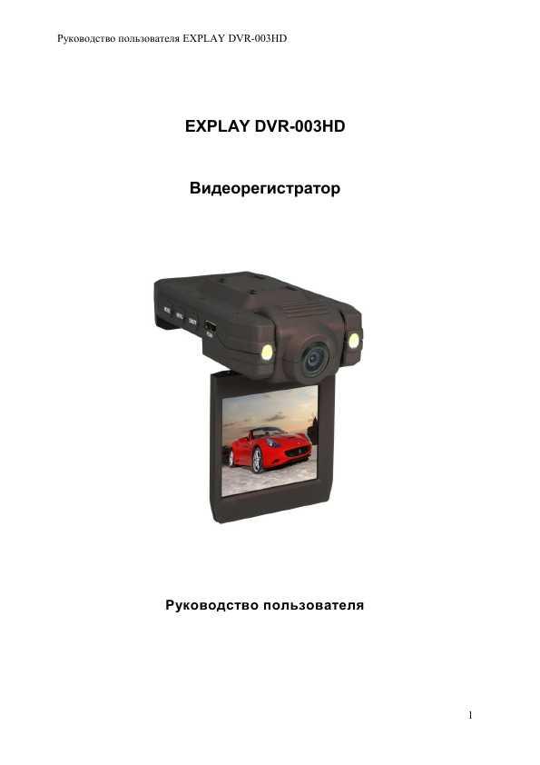 DVR-027 Скачать инструкцию