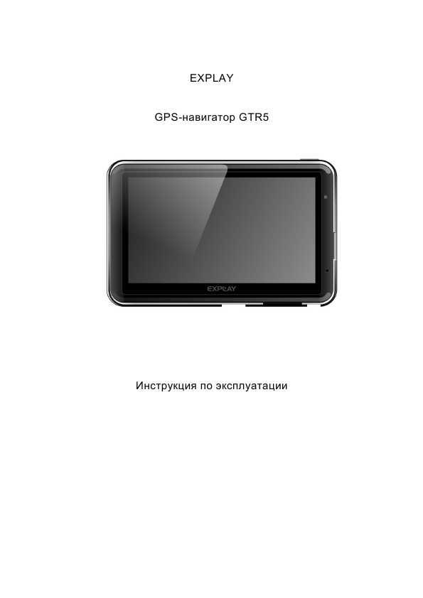 инструкция по эксплуатации навигатора explay видео
