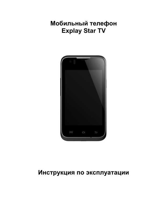 Телефон Explay A350tv Инструкция - фото 4