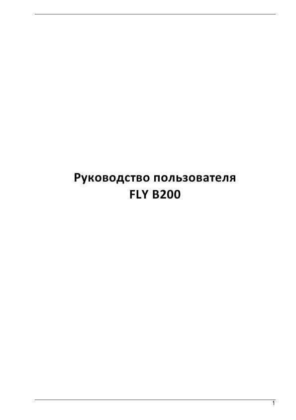 Мобильные телефоны · Fly/Bird