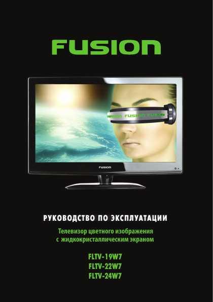 fusion fltv 19w7 инструкция