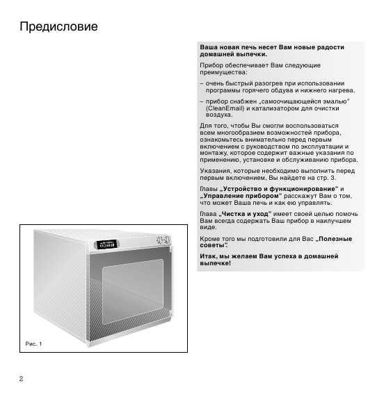 Инструкция Духовой Шкаф Gaggenau Eb
