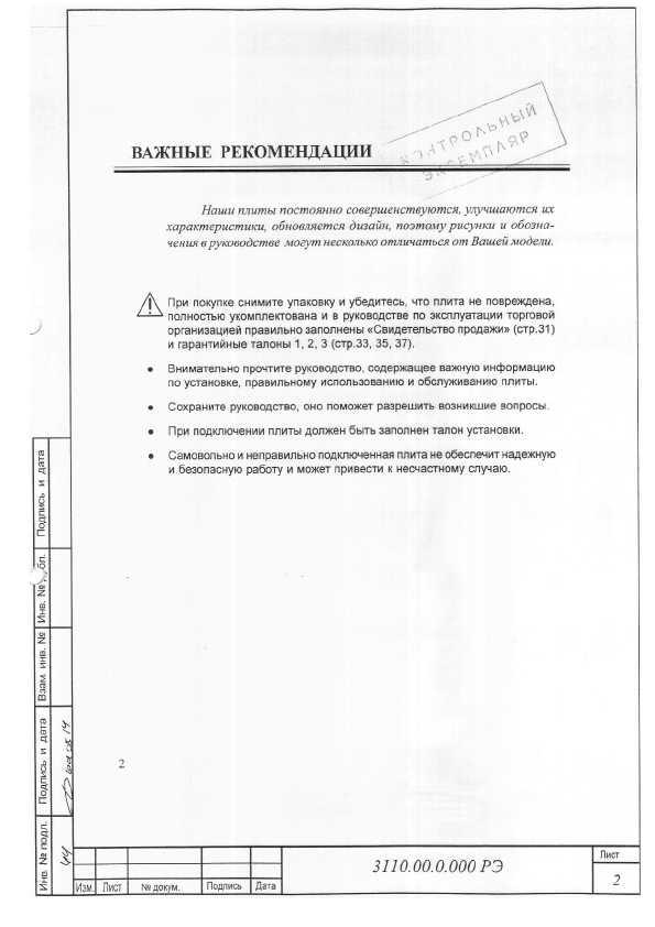 Должностная Инструкция Сборщика Товара