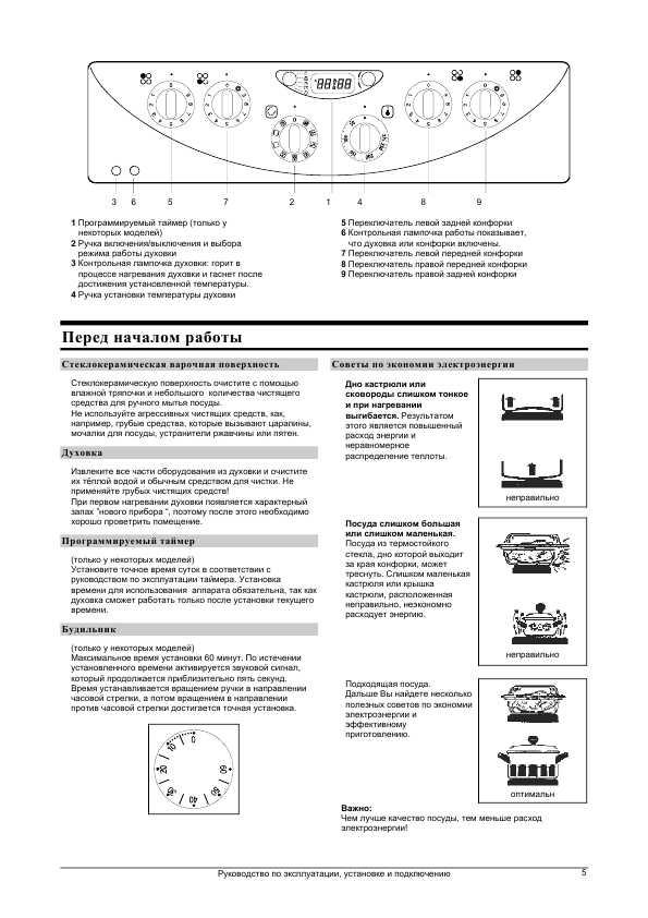 Старлайн М 17 инструкция