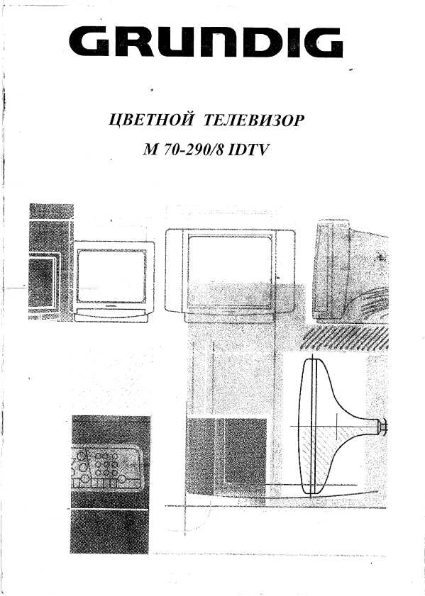 Схемы телевизоров GRUNDIG