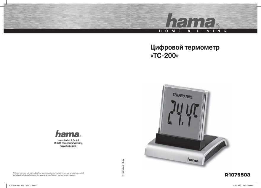 Hama tc-200 инструкция