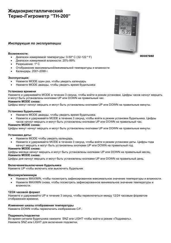 Hama th 200 инструкция на русском
