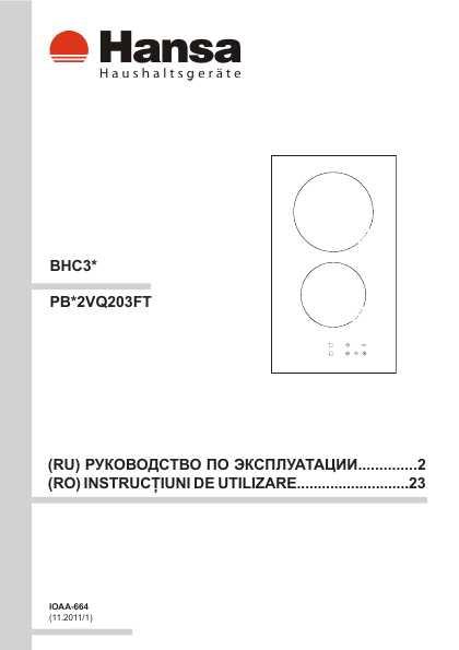 Инструкция hansa bhc 36233030