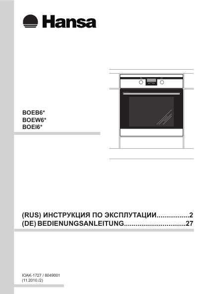 hansa boei 64190055 инструкция