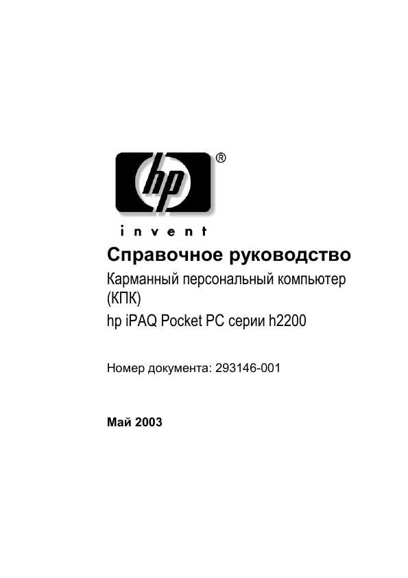 hp ipaq h2200 инструкция