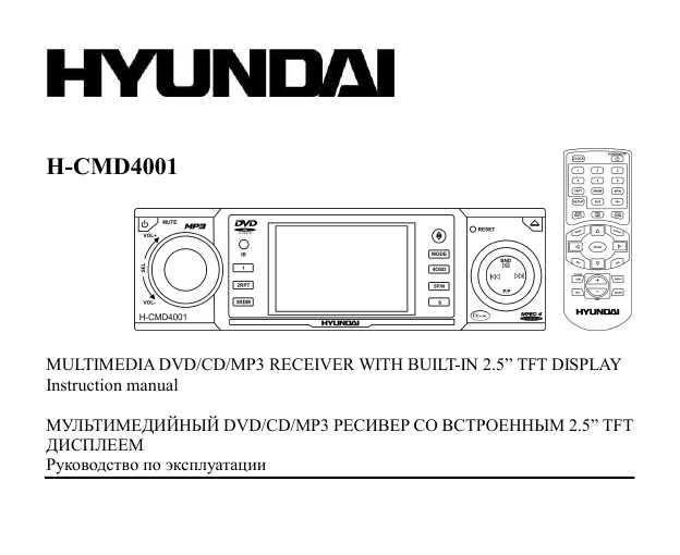 h-cmd4001 инструкция h-cmd4001