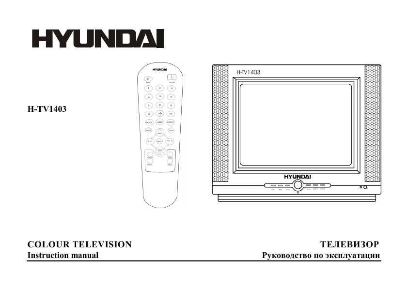 Инструкция на телевизор рекорд