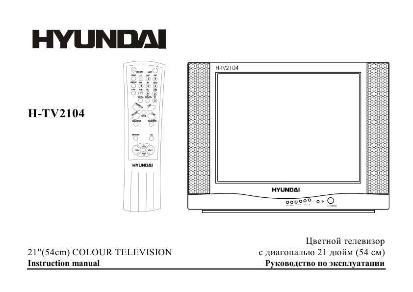 Hyundai h tv2104 скачать