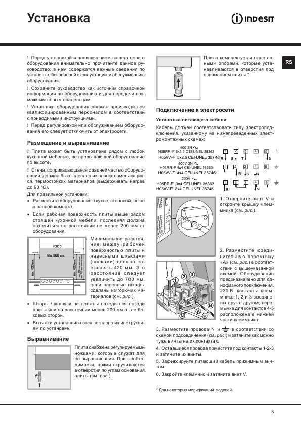 Инструкция По Эксплуатации Духовая Печь Ariston