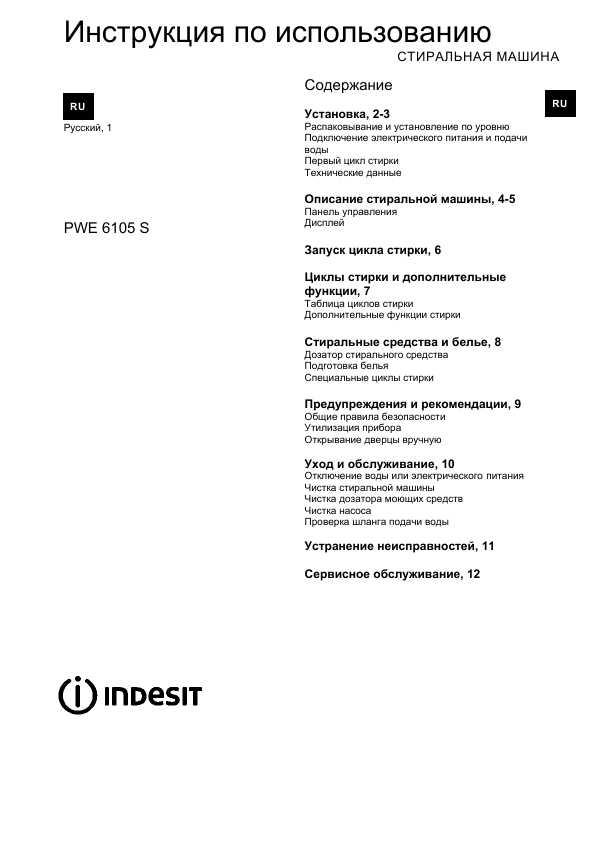 Indesit Iwsb-5093 инструкция img-1