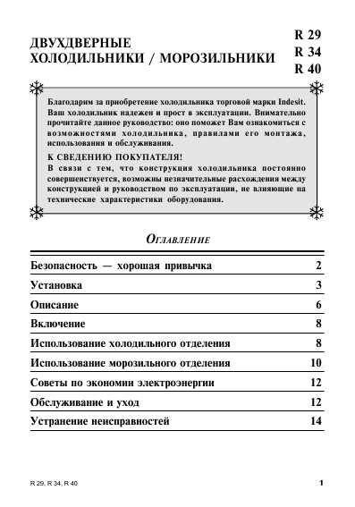 Морозильник Минск 17 Инструкция