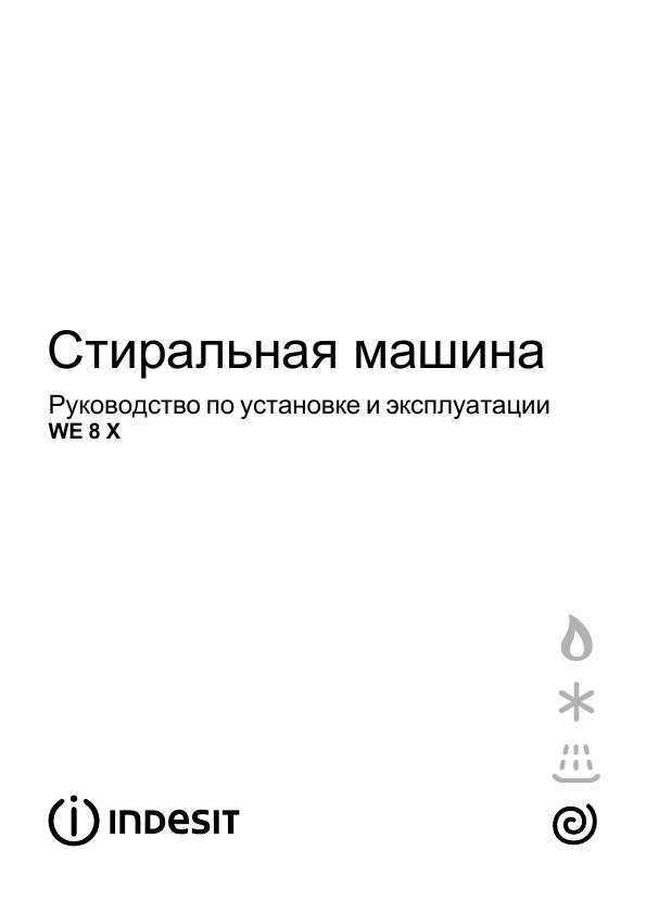 инструкция Indesit W81 - фото 7