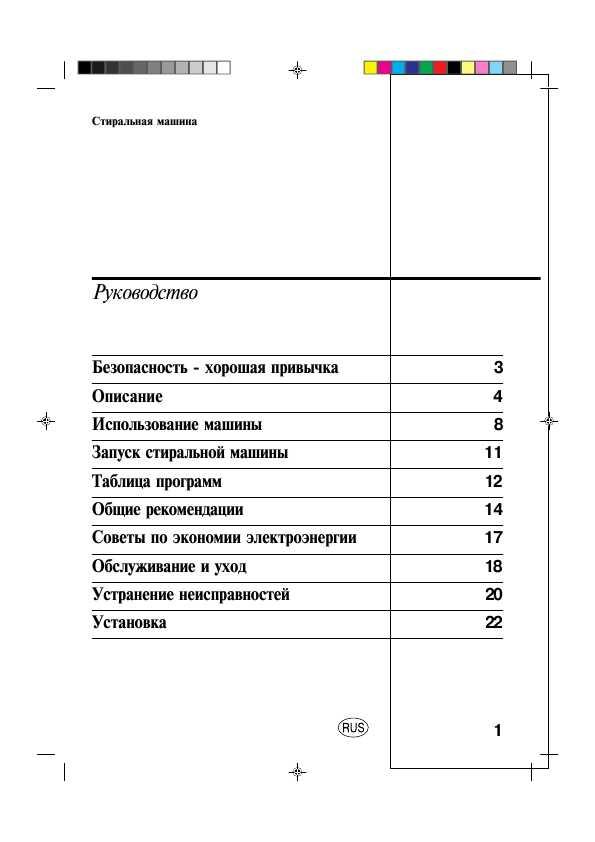 Инструкция По Эксплуатации К Индезит W104t