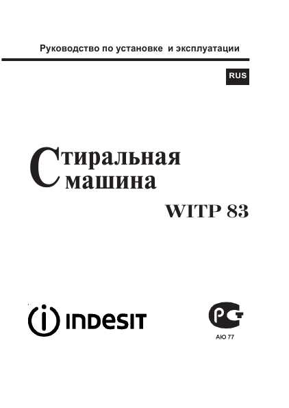 Indesit Wgt 637T Инструкция