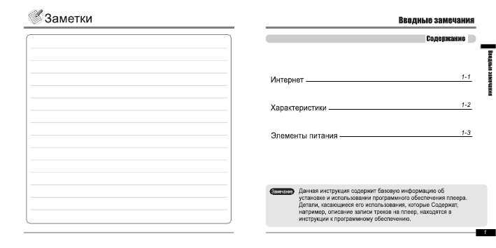iriver плеер инструкция: