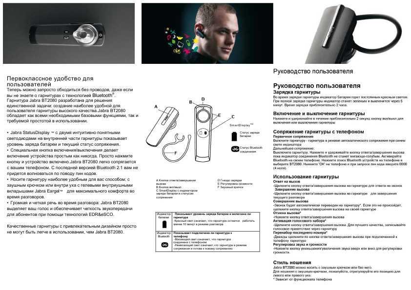 Bluetooth-гарнитуре jabra bt2080 (gnm-ote4)- фотография 1 нажмите