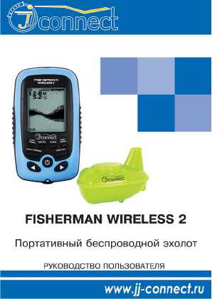 эхолот fisherman wireless 2 характеристика