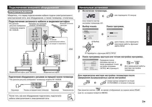 инструкция jvc av 1404 ae
