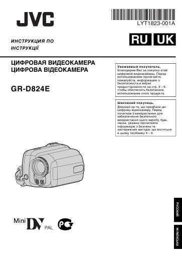jvc gr инструкция